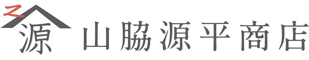 近江真綿工房 山脇源平商店