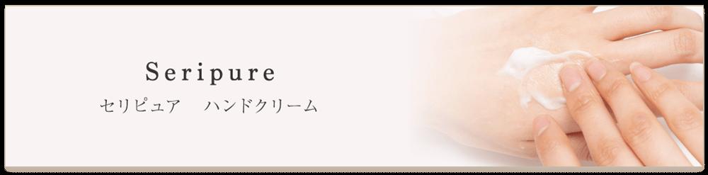 Seripure -セリピュア- ハンドクリーム