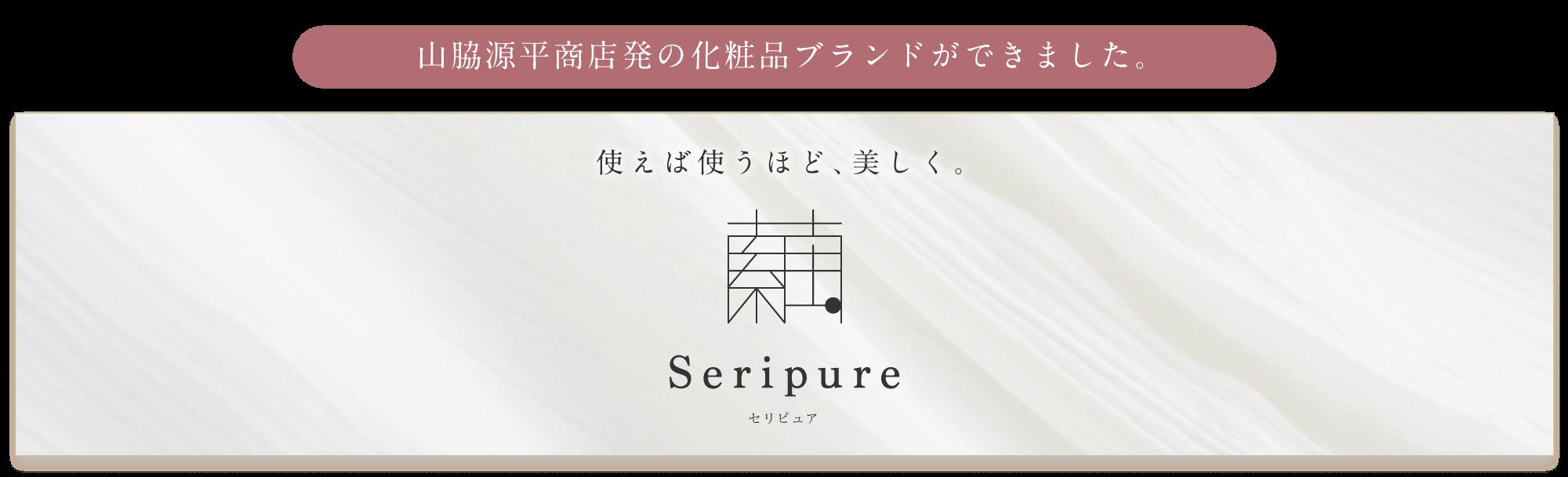 山脇源平商店発の化粧品ブランド「Seripure -セリピュア- 」ができました。