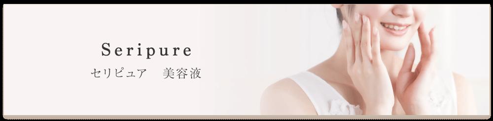 Seripure -セリピュア- 美容液